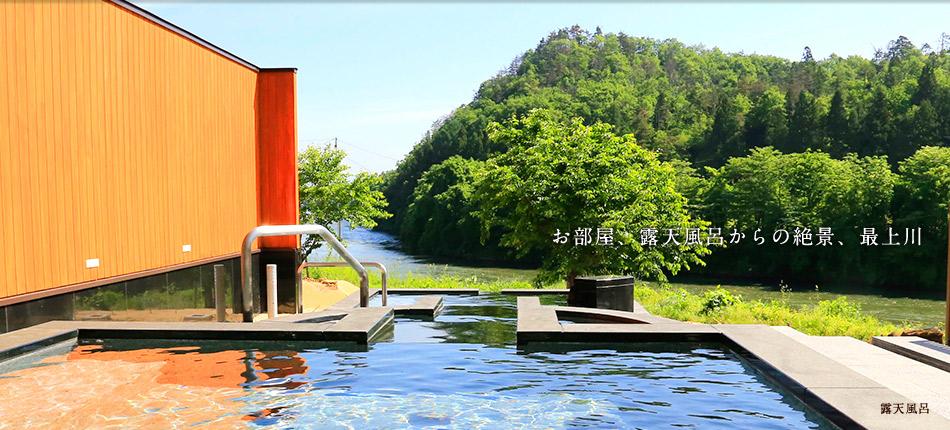 お部屋、露天風呂からの絶景、最上川。