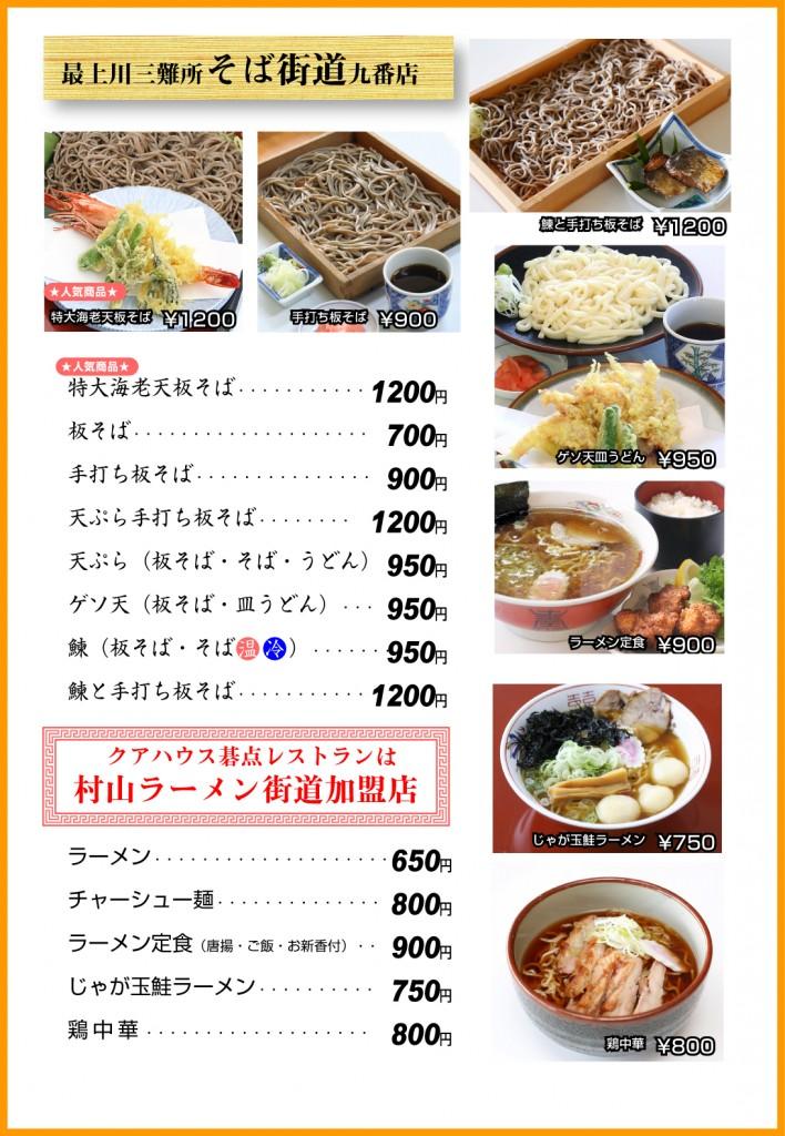 01麺類ページ