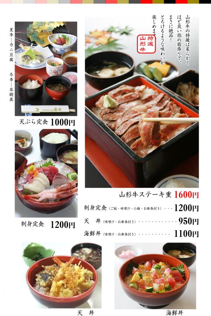 03和食ページ