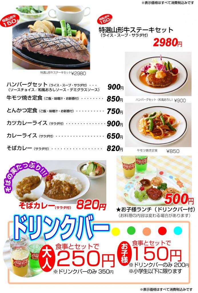 02洋食ページ