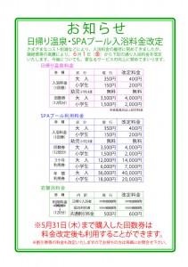 20180501料金改定のお知らせ