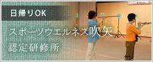 スポーツ吹矢認定研修所